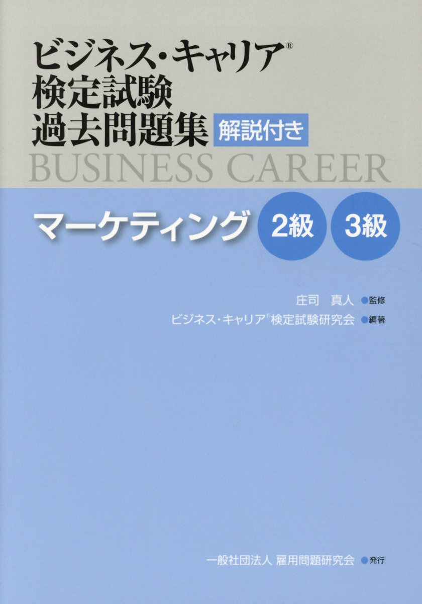 検定 過去 問 ビジネス キャリア