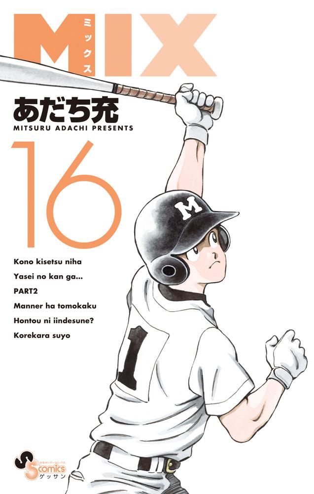 MIX(16) (ゲッサン少年サンデーコミックス) [ あだち 充 ]
