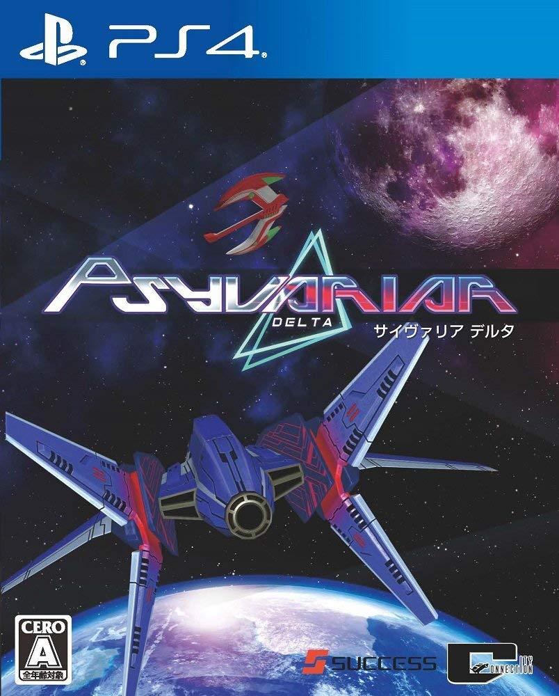 サイヴァリア デルタ 通常版 PS4版