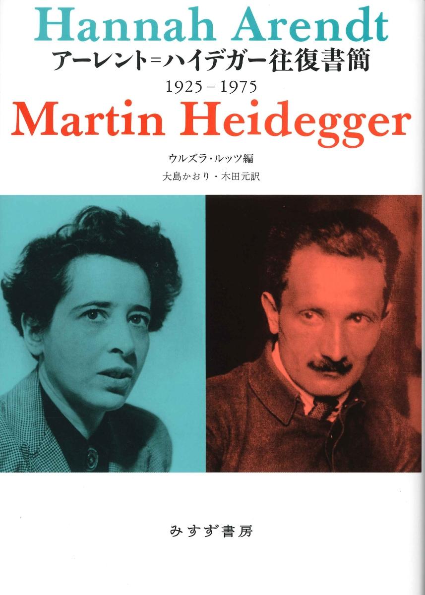 楽天ブックス: アーレント=ハイデガー往復書簡 新装版 - 1925-1975 ...
