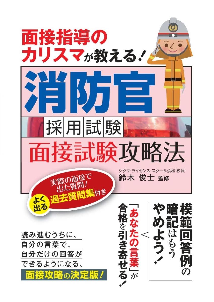楽天ブックス: 面接指導のカリスマが教える! 消防官採用試験 面接試験 ...