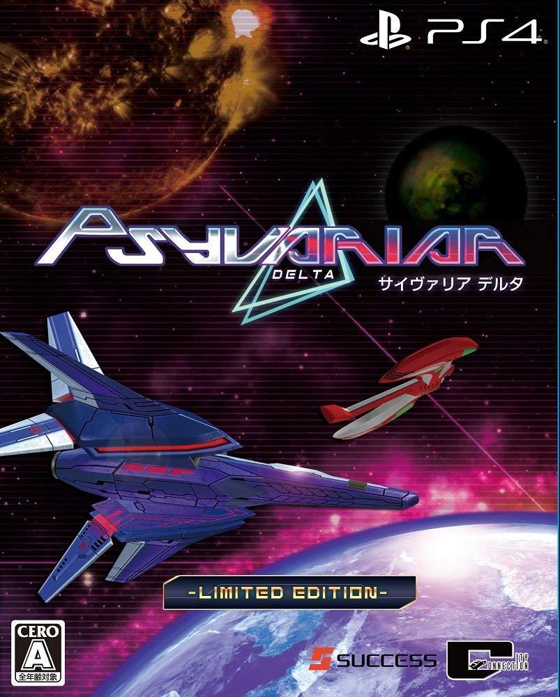 サイヴァリア デルタ 限定版 PS4版