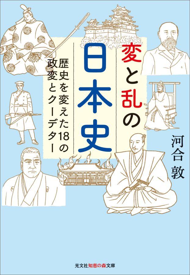 楽天ブックス: 変と乱の日本史 - 歴史を変えた18の政変とクーデター ...