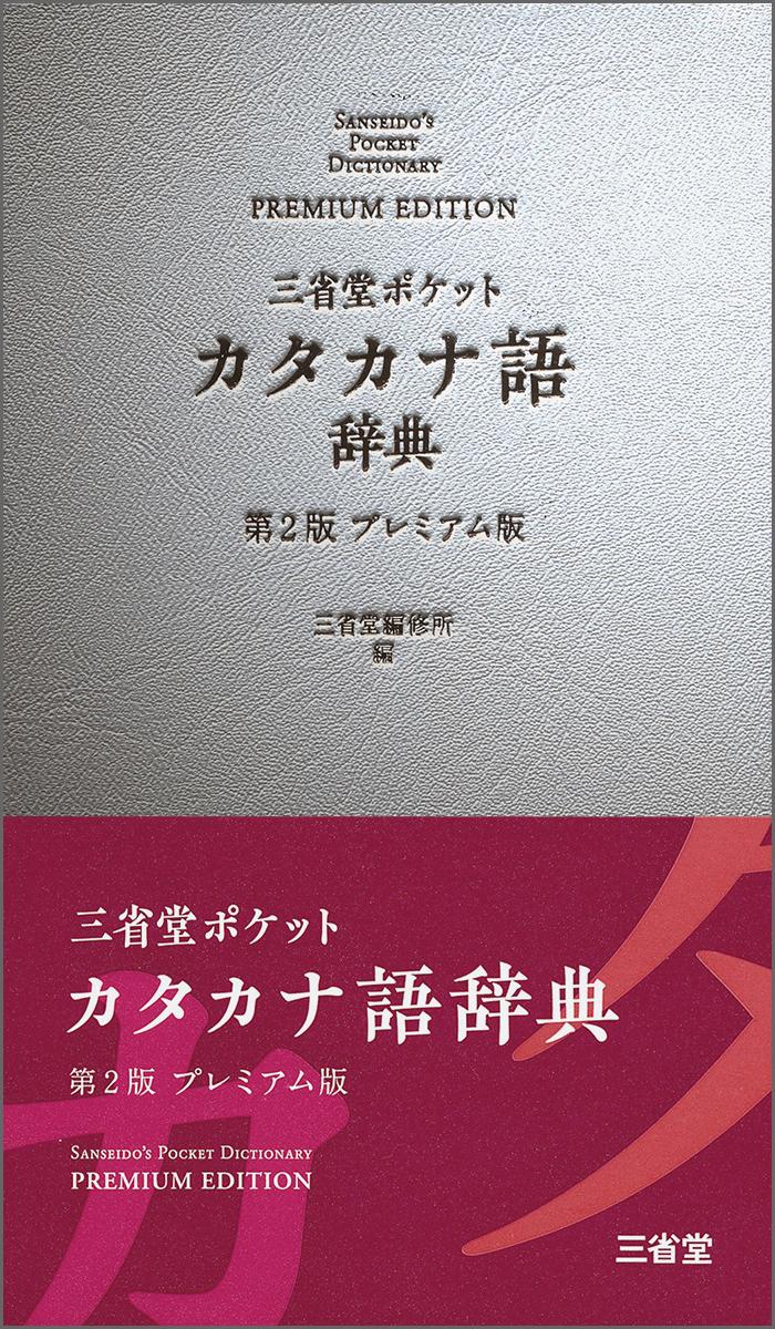 楽天ブックス: 三省堂 ポケットカタカナ語辞典 第2版 プレミアム版 ...