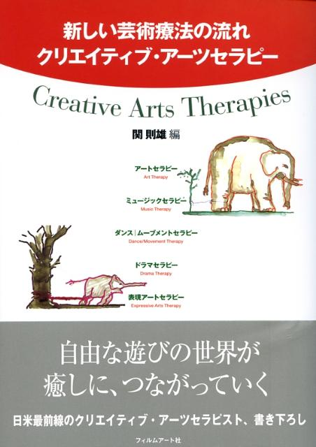 楽天ブックス: クリエイティブ・アーツセラピー - 新しい芸術療法の ...