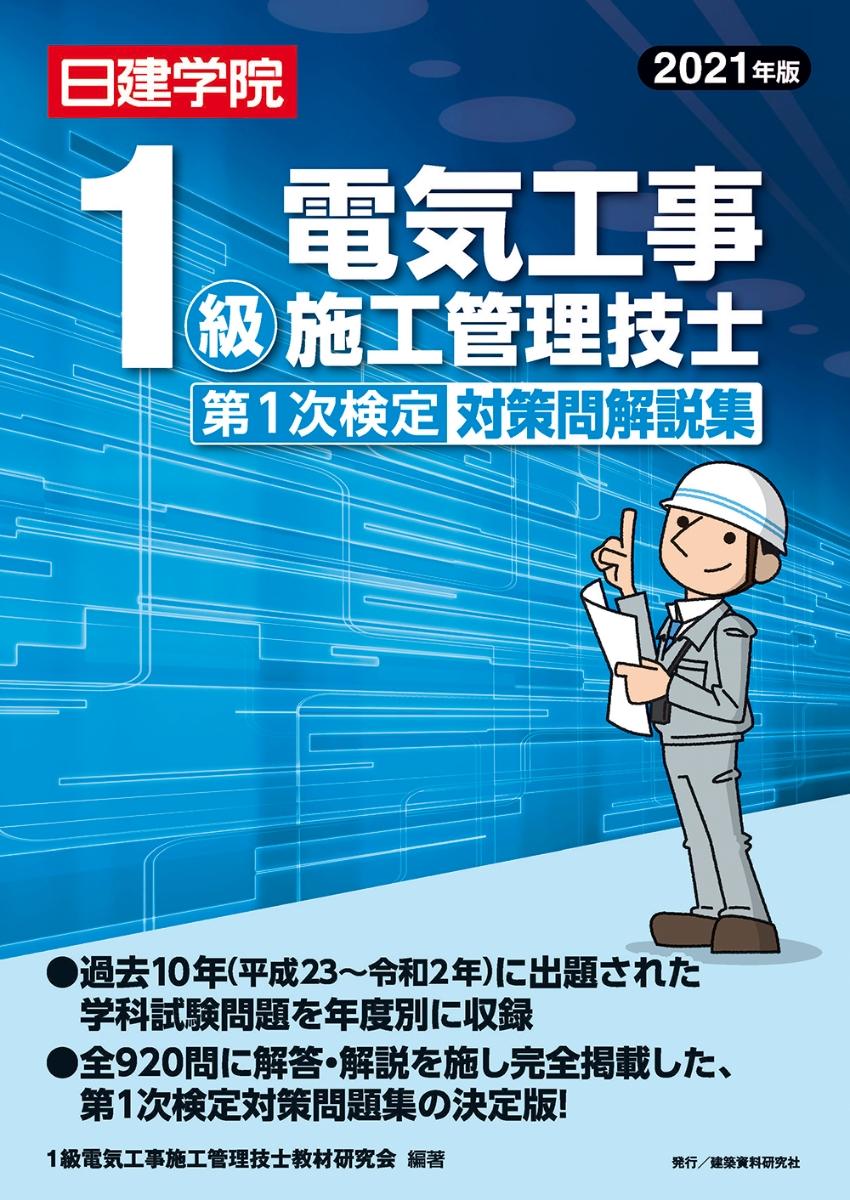 管理 施工 一級 電気