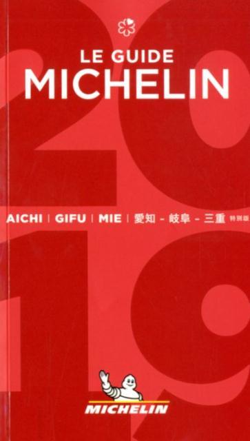 楽天ブックス: ミシュランガイド愛知・岐阜・三重特別版(2019 ...
