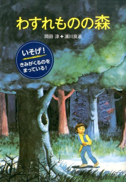楽天ブックス: わすれものの森 - 岡田淳(児童文学作家 ...