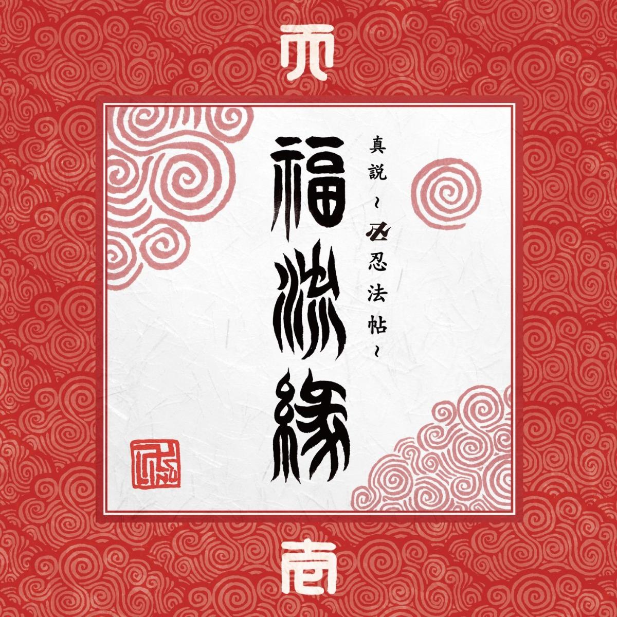 『真説 〜卍忍法帖〜 福流縁』
