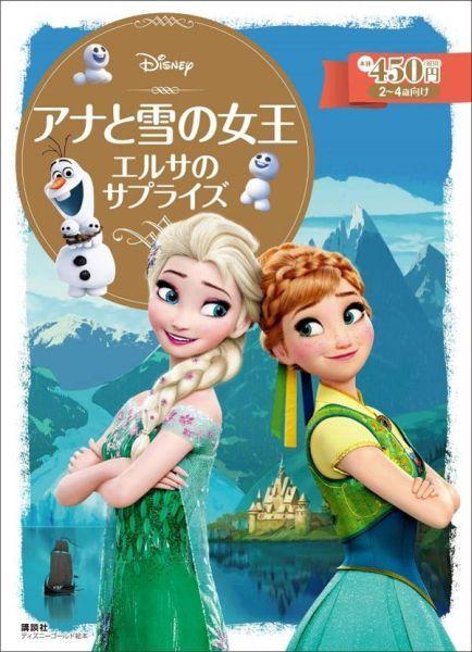 4d6e851e94155 楽天ブックス  アナと雪の女王 エルサのサプライズ - 斎藤 妙子 ...