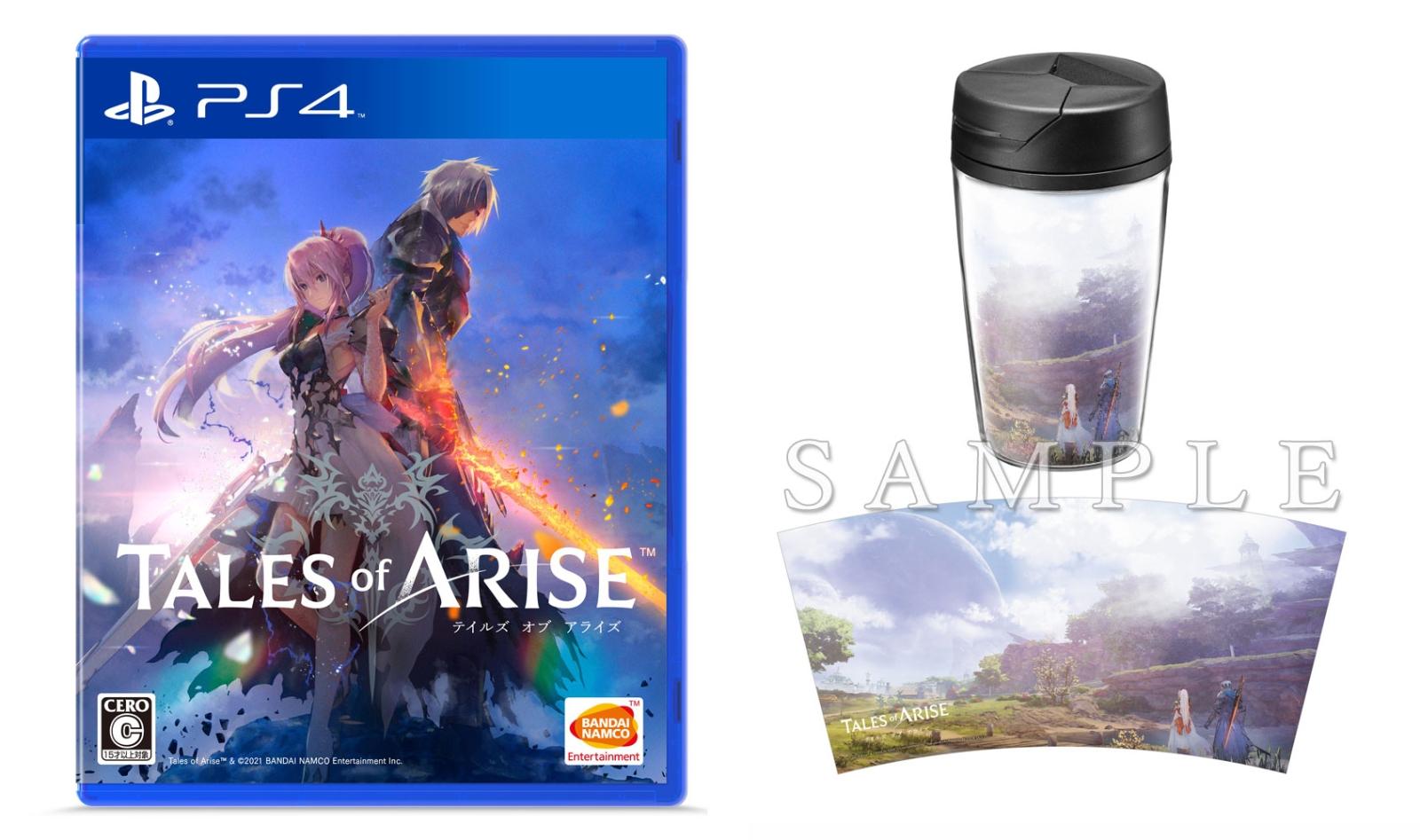 【予約】【楽天ブックス限定特典+特典】Tales of ARISE PS4版(オリジナルタンブラー+【早期購入封入特典】ダウンロードコンテンツ4種が入手できるプロダクトコード)