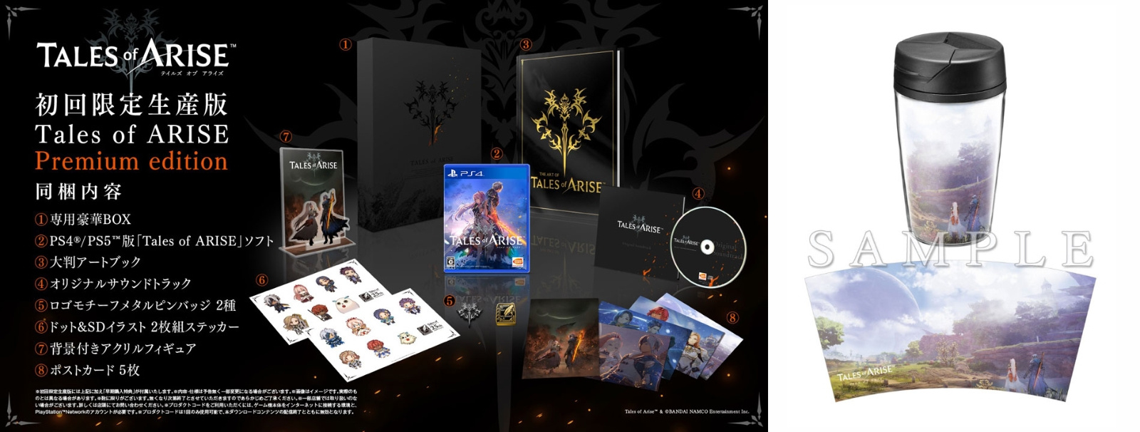 【予約】【楽天ブックス限定特典+特典】Tales of ARISE Premium edition PS4版(オリジナルタンブラー+【早期購入封入特典】ダウンロードコンテンツ4種が入手できるプロダクトコード)