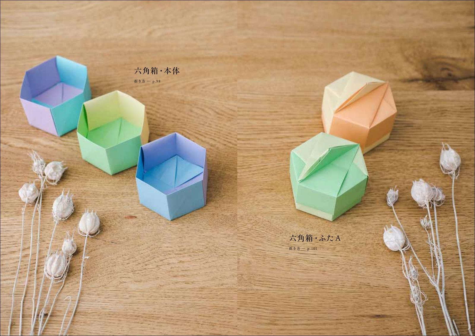 箱 折り紙