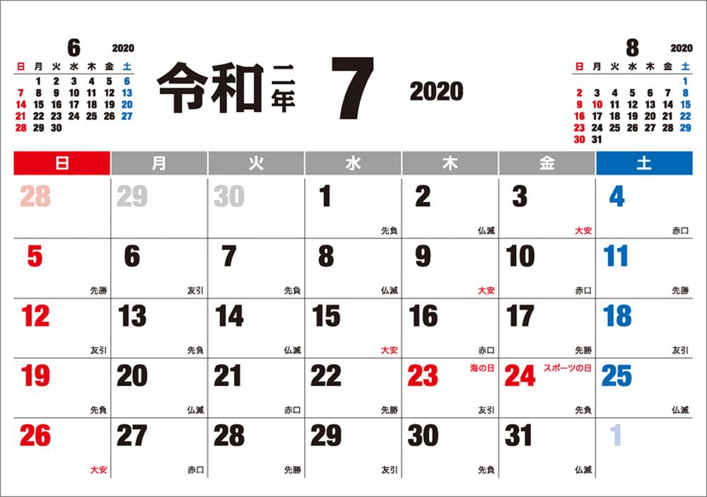 2020 カレンダー 5 月 六 曜日