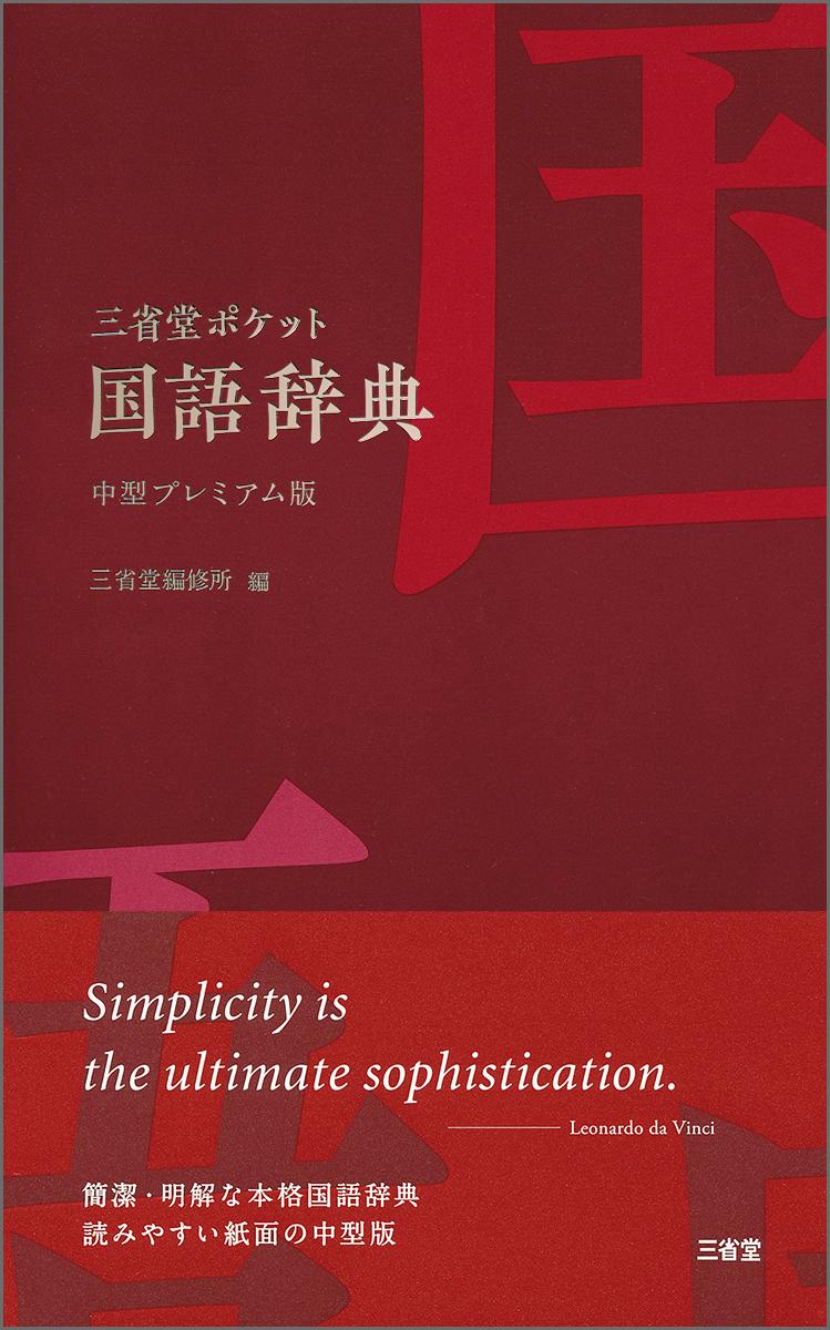 楽天ブックス: 三省堂 ポケット国語辞典 中型プレミアム版 - 三省堂 ...