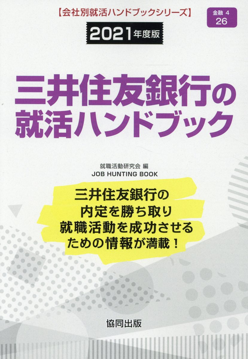 銀行 コード 住友 三井