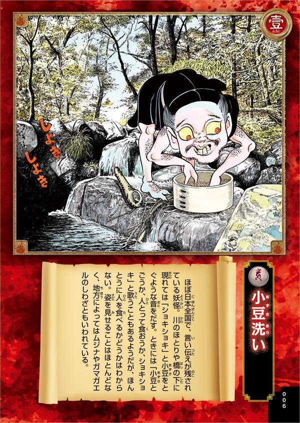 妖怪 ゲゲゲ の 一覧 鬼太郎 大人気キャラクター「ゲゲゲの鬼太郎」の新たなコンセプトシリーズ『Hey, KITARO』の「妖怪占い」を監修協力