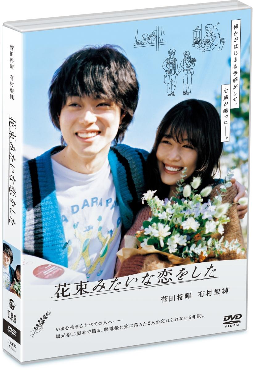 予約開始!『花束みたいな恋をした』Blu-ray&DVD