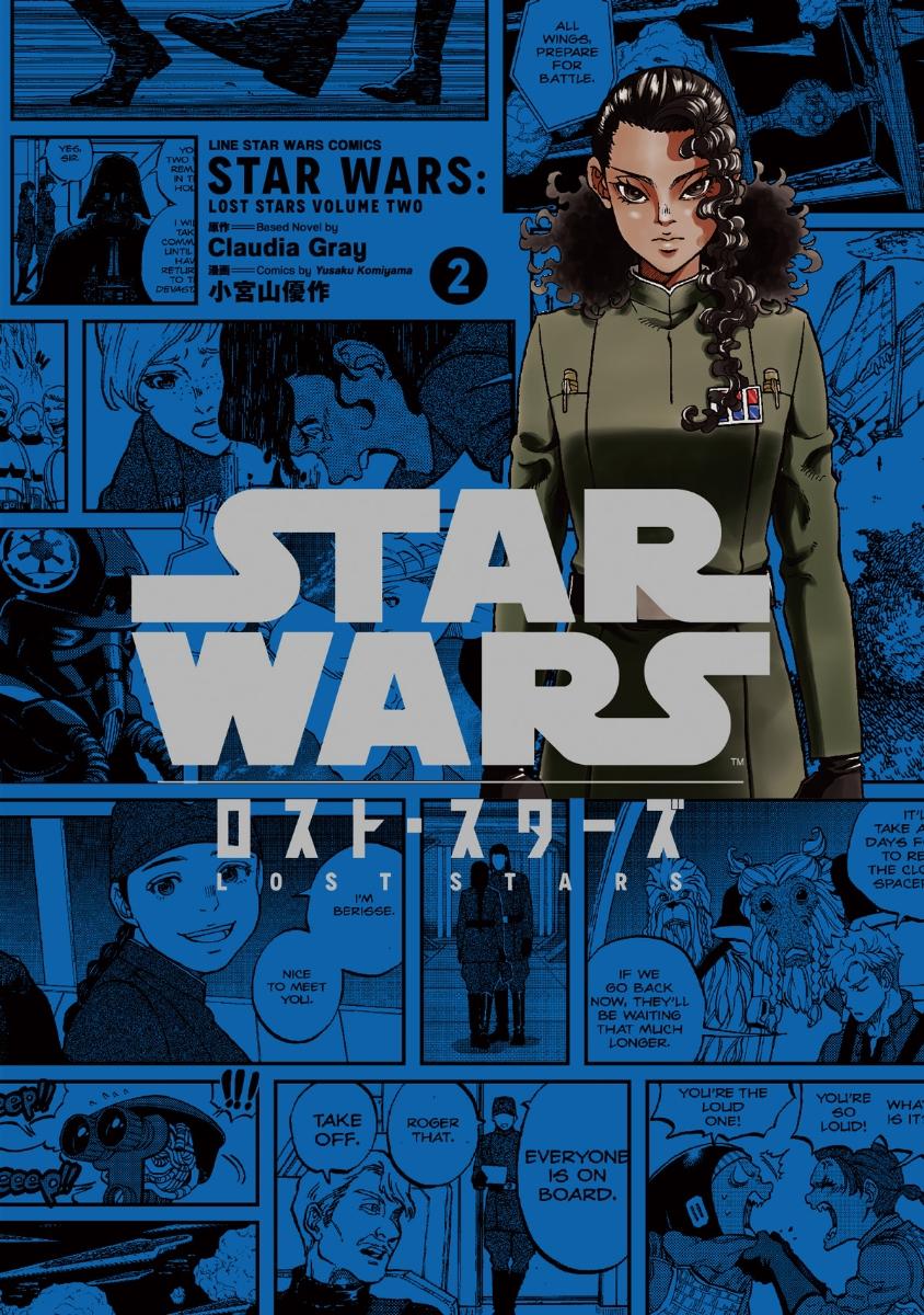 楽天ブックス: STAR WARS/ロスト・スターズ(VOLUME 2) - 小宮山優作 ...