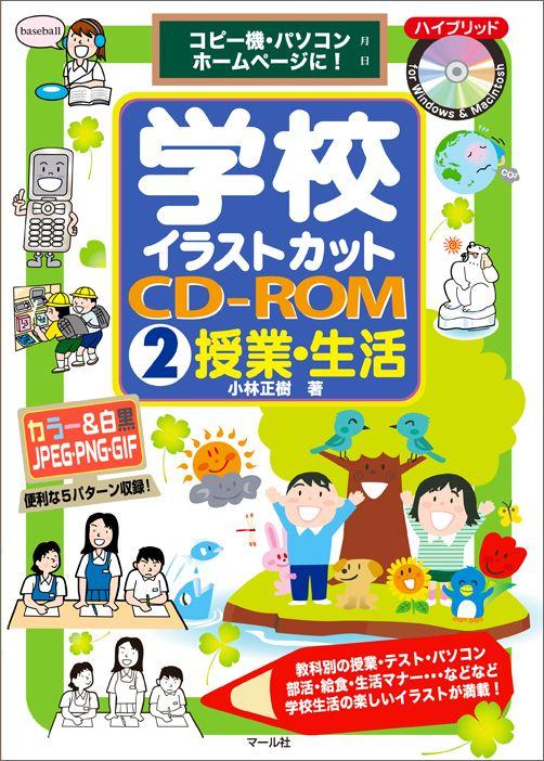 楽天ブックス 学校イラストカットcd Rom2 コピー機パソコン