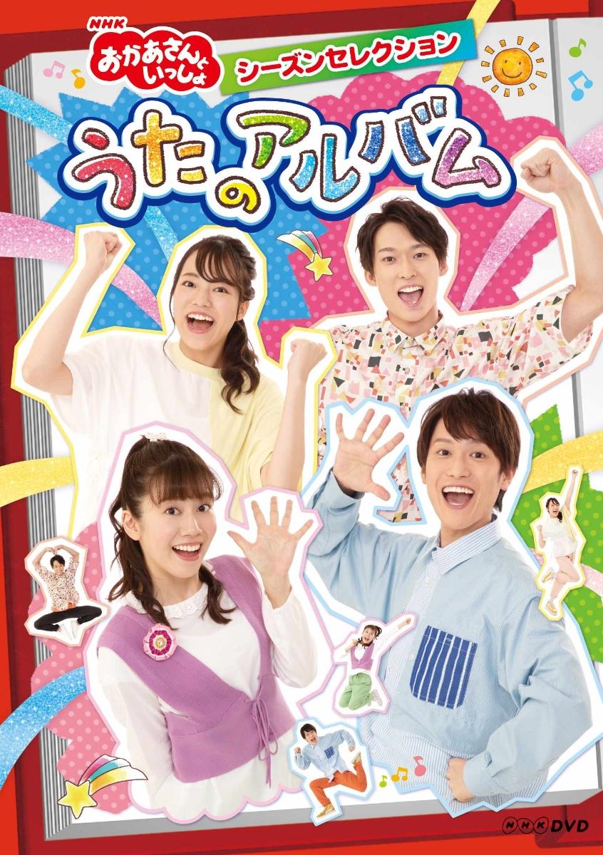 「NHK「おかあさんといっしょ」シーズンセレクション うたのアルバム」2020年10月21日発売