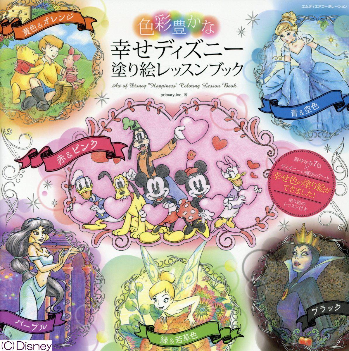 色彩豊かな幸せディズニー塗り絵レッスンブック Primary Inc