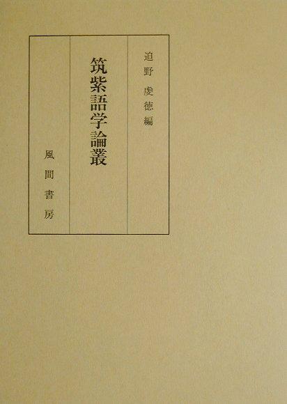 楽天ブックス: 筑紫語学論叢 - 奥村三雄博士追悼記念論文集 - 迫野虔徳 ...