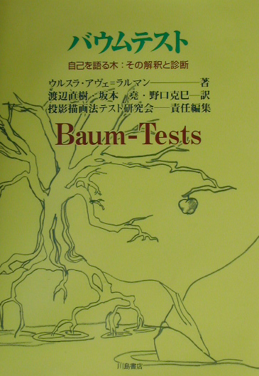 バウム テスト 解釈