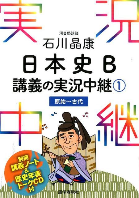 石川晶康日本史B講義の実況中継(1(原始〜古代)) ]