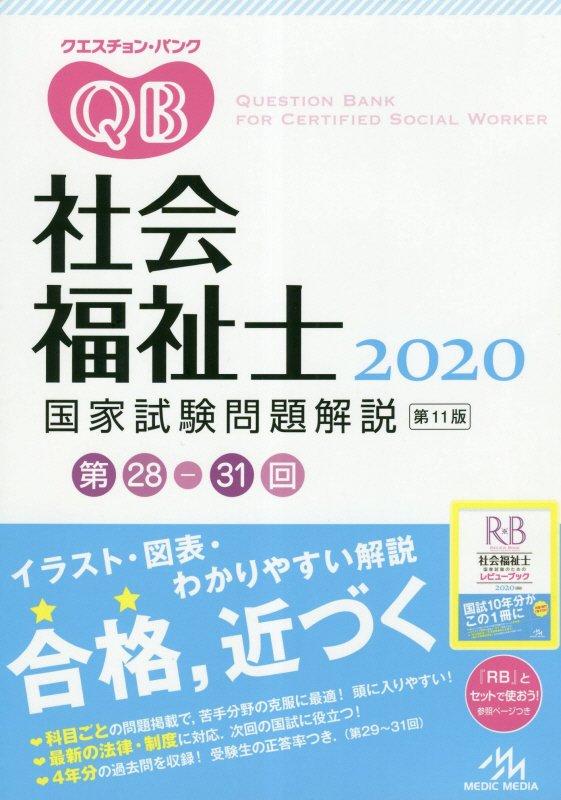 国家 2021 社会 福祉 士 試験