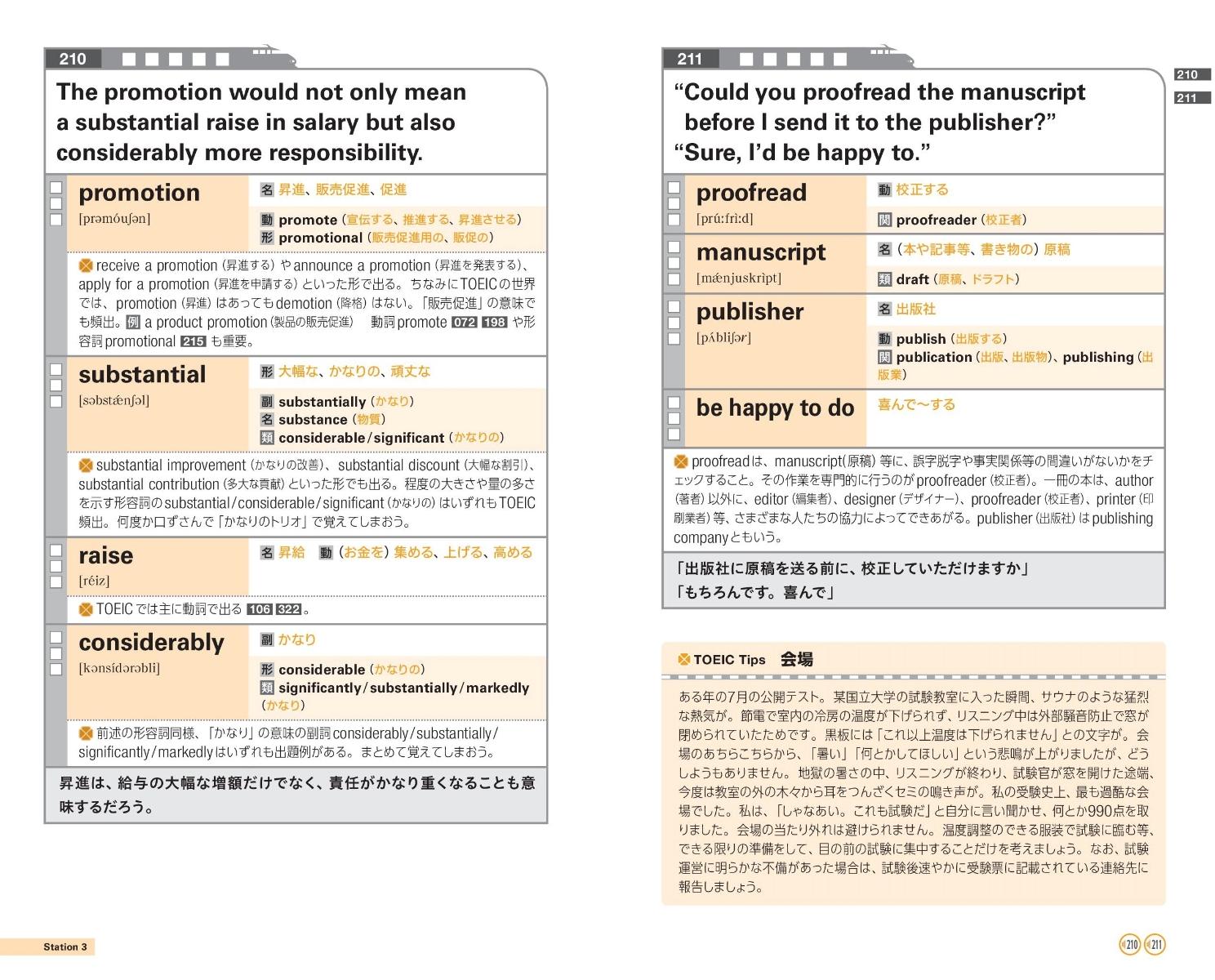 楽天ブックス: TOEIC L&R TEST 出る単特急 金のセンテンス - TEX加藤 ...