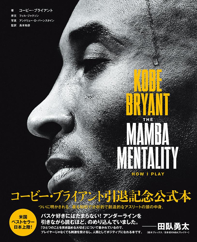 Kobe Bryant Mamba Mentality|Kobe Mamba Focus|Kobe Bryant Poster|Lakers Kobe Bryant|Kobe Bryant Wall Decor|Kobe Mamba|Kobe Bryant Poster Frame|Mamba Mentality Kobe|Black Mamba Mentality