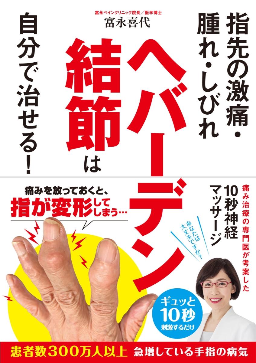 の しびれ 指先 右手
