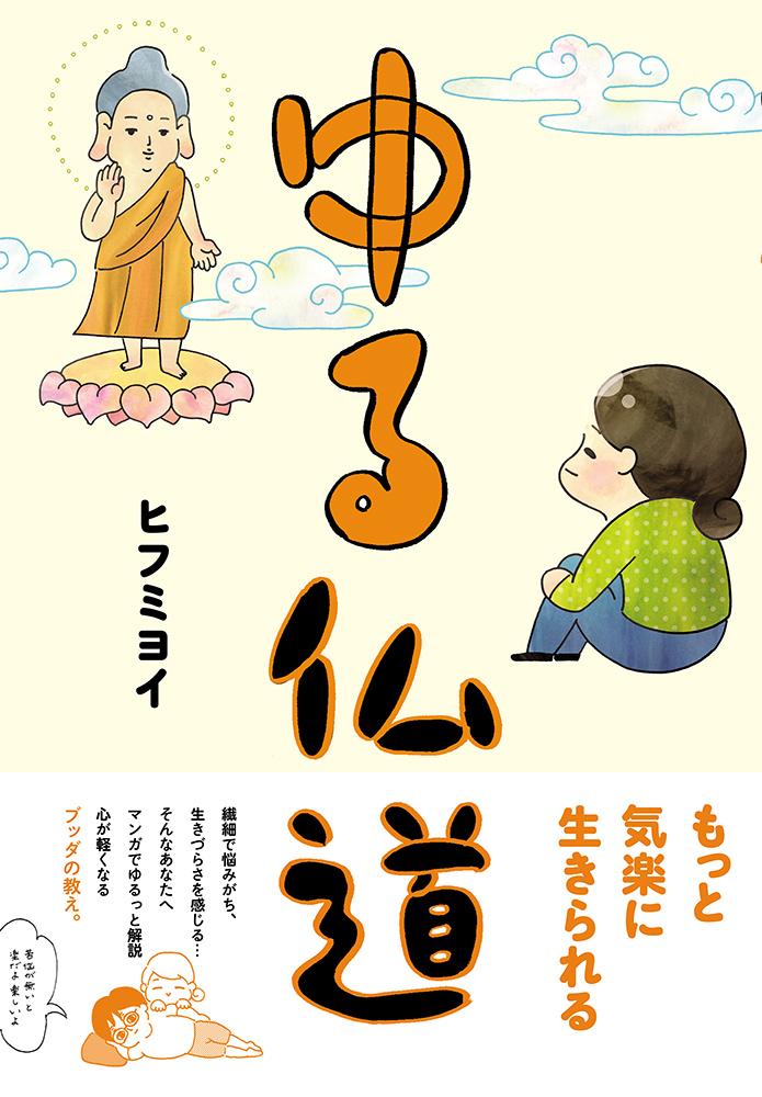 楽天ブックス: ゆる仏道 - ヒフミヨイ - 9784781617688 : 本