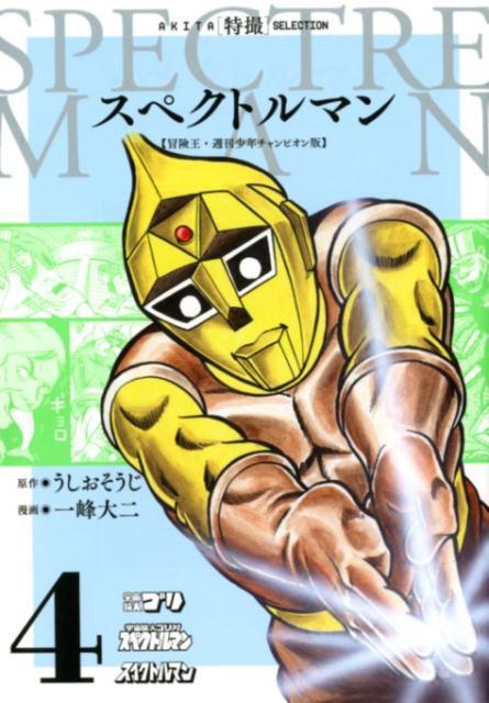 楽天ブックス: スペクトルマン(4) - 冒険王・週刊少年チャンピオン版 ...
