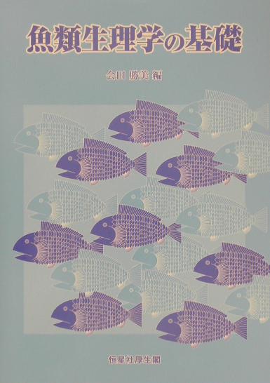 楽天ブックス: 魚類生理学の基礎...