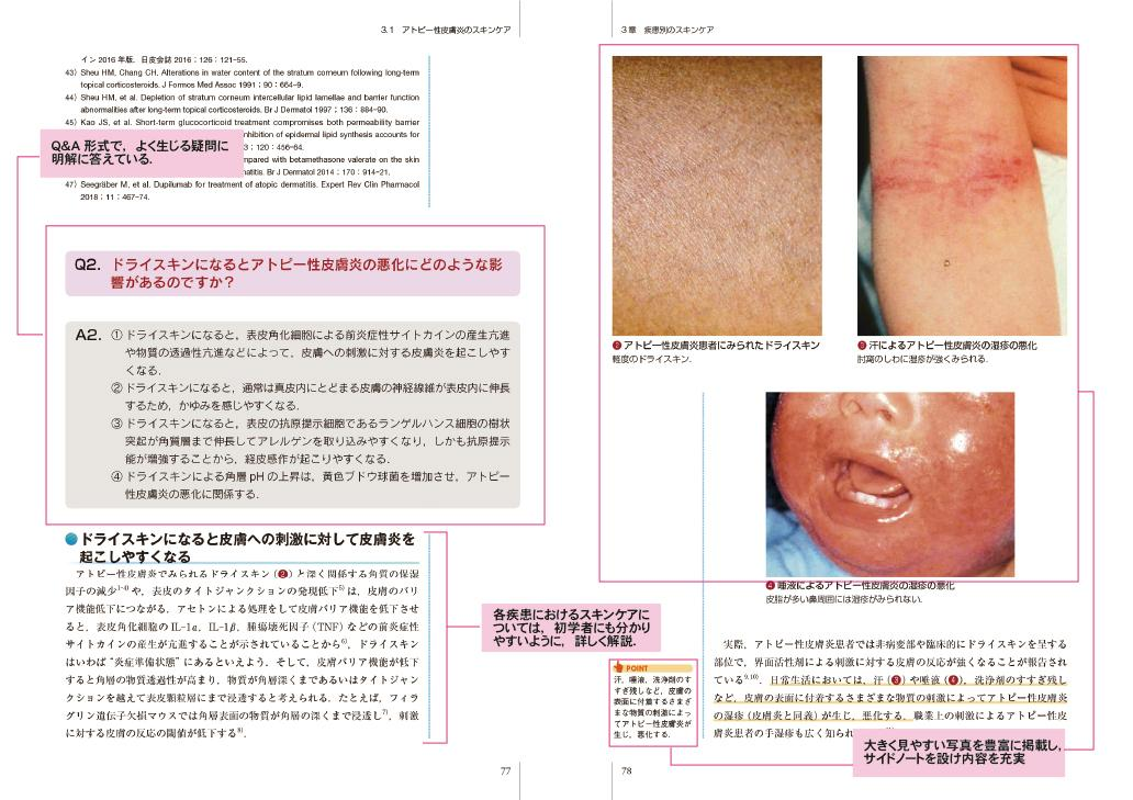 ひびき の 皮膚 科