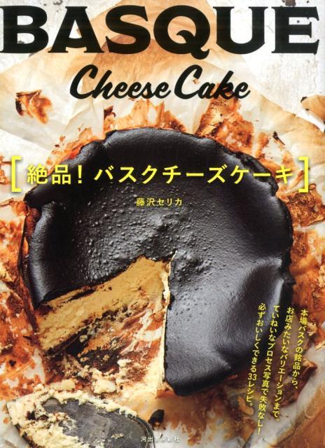 若山 曜子 バスク チーズ ケーキ