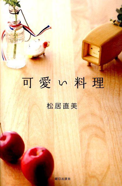 楽天ブックス: 可愛い料理 - 松居直美 - 9784255007724 : 本
