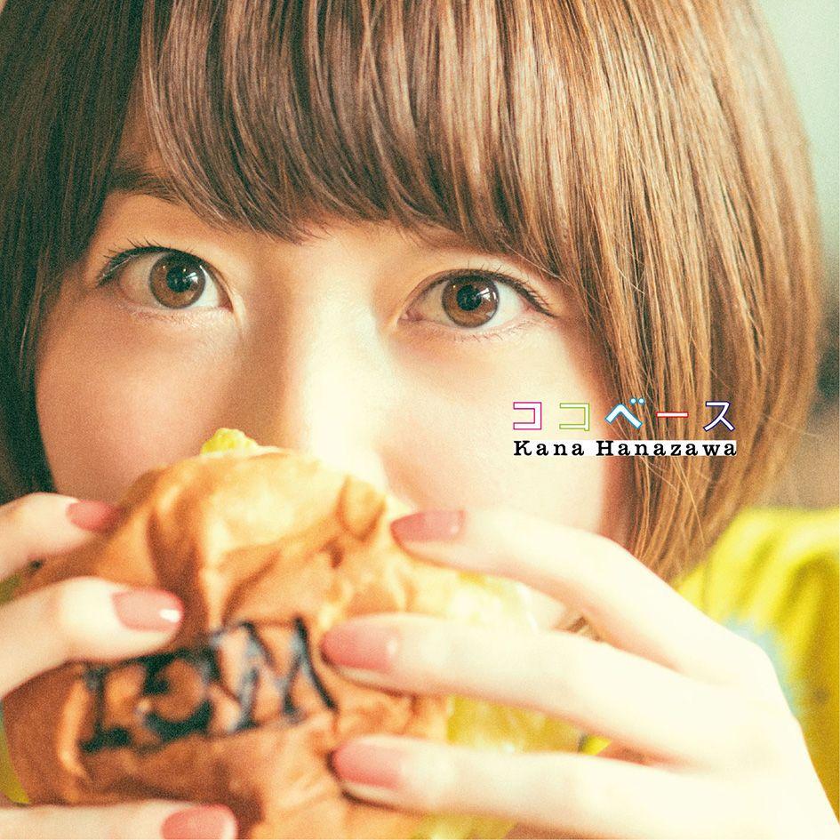 花澤香菜 【先着特典】ココベース (初回限定盤 CD+DVD) (ポストカード付き)