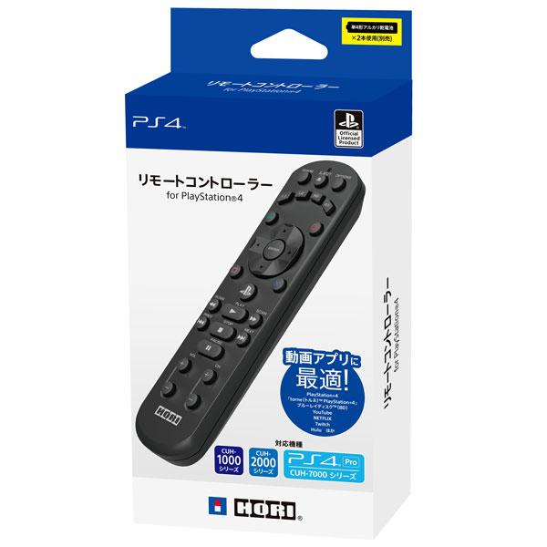 リモートコントローラー for PlayStation 4