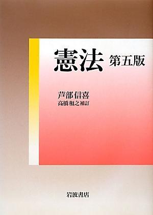 楽天ブックス: 憲法第5版 高橋和之 - 芦部信喜 - 9784000227810 : 本