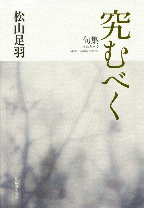 楽天ブックス: 究むべく - 句集 - 松山足羽 - 9784812907832 : 本