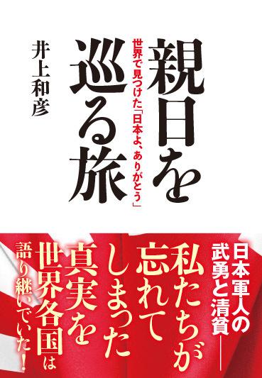 楽天ブックス: 親日を巡る旅 - 世界で見つけた「日本よ、ありがとう ...