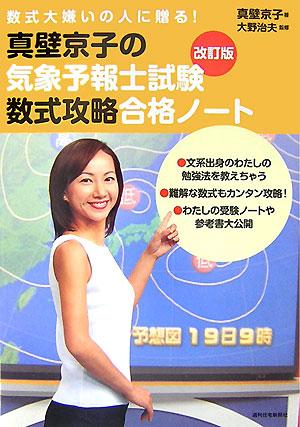楽天ブックス: 真壁京子の気象予報士試験数式攻略合格ノート 改訂第2版 ...