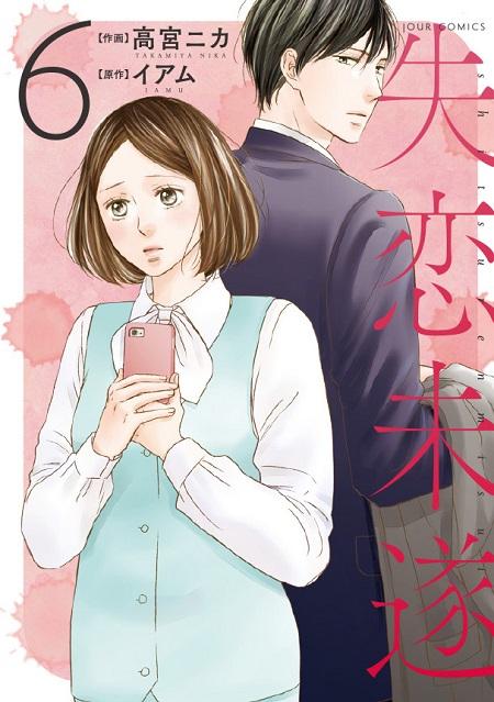 楽天ブックス: 失恋未遂(6) - 高宮ニカ - 9784575337877 : 本