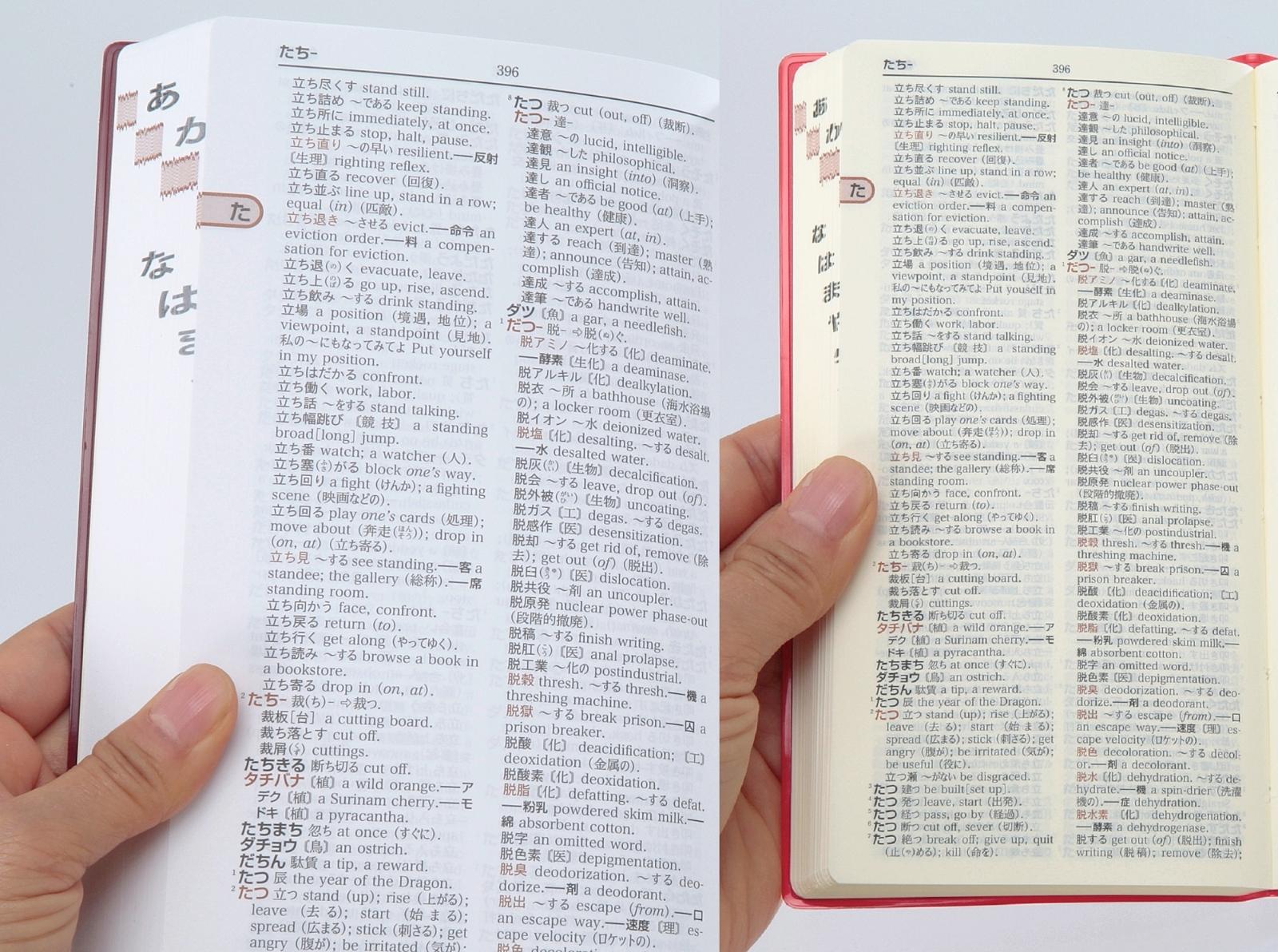 辞典 和英
