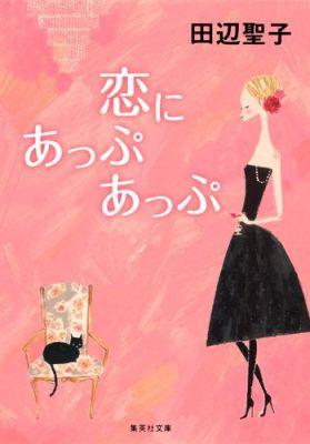 楽天ブックス: 恋にあっぷあっぷ - 田辺聖子 - 9784087467888 : 本