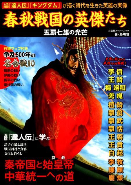 楽天ブックス: 春秋戦国の英傑たち 五覇七雄の光芒 - 双葉社 ...