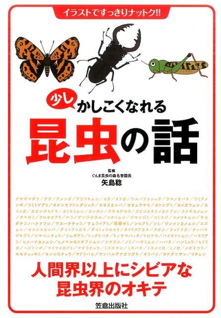 楽天ブックス 少しかしこくなれる昆虫の話 イラストですっきり